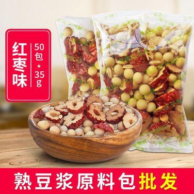 热卖现磨五谷豆浆原料包打豆浆无糖烘焙熟杂粮小包装批发早餐商用