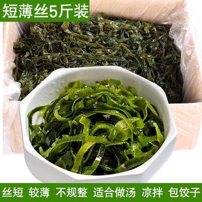 【热卖】盐渍海带丝5斤新货 海带头山东荣成新鲜长厚丝非干货整箱
