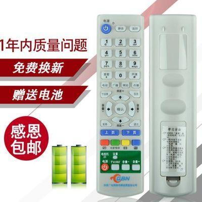包邮适用GBN东莞广电网络佳彩机顶盒遥控器有线数字电视D268 D168