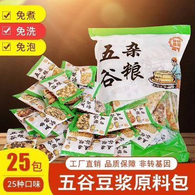 【工厂直发】熟五谷杂粮无糖现磨五谷豆浆原料包35gX25/50包批发