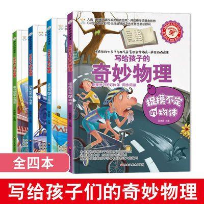 疯狂的十万个为什么儿童百科全书写给孩子的奇妙物理科普课外书籍