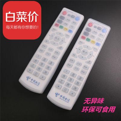 中国电信联通烽火HG650HG680 600网络电视机顶盒遥控器保护套包邮