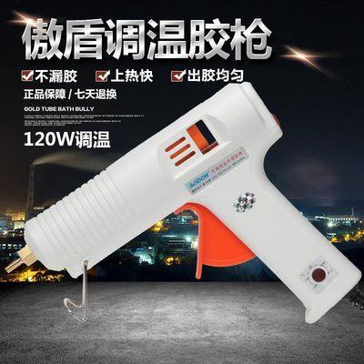 热熔胶枪大功率11MMAD-F120W可调温恒温家用多功能电融配胶棒