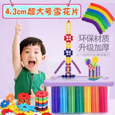 儿童益智大号加厚雪花片4.3cm积木拼插小孩男孩拼装幼儿启蒙玩具