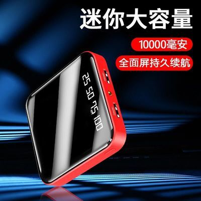 迷你10000毫安充电宝大容量超薄便携vivoppo苹果手机通用移动电源