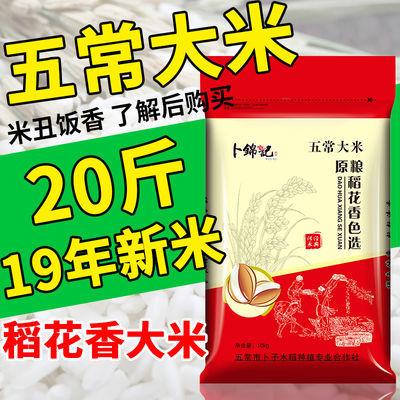 【五常稻花香大米20斤】稻花香色选10kg东北大米50斤19年新米批发