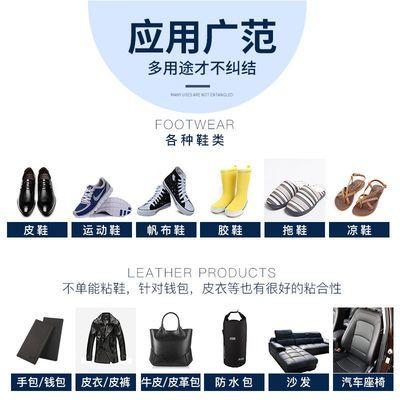 补鞋粘鞋专用胶不发白不发硬高强度防水运动鞋皮鞋篮球鞋修鞋胶水