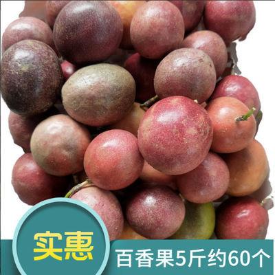 【送开过器】百香果鸡蛋果西潘莲5斤3斤2斤新鲜水果非广西百香果