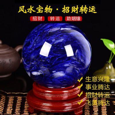天然水晶球风水摆件蓝色水晶球招财镇宅辟邪水晶原石熔融