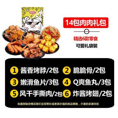 【热卖】麻辣零食大礼包一整箱便宜网红吃的湖南特产鸭脖休闲零食