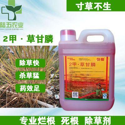 草甘膦铵盐果苗荒地除草三盖烂根除草剂灌木5公斤和1公斤
