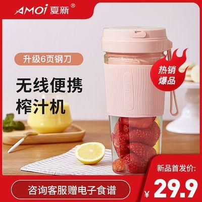 夏新便携式榨汁机家用水果小型学生充电式迷你炸果汁机电动榨汁杯