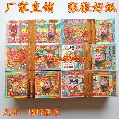 冥币大全鬼票纸钱阴钞黄纸烧纸金条元宝清明节七月半十月一祭祖