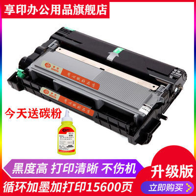 兄弟MFC7380 粉盒TN2325硒鼓DR2350 DCP7180dn 7080D打印机粉墨盒