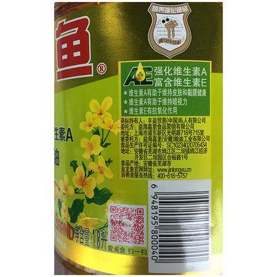 【热卖】金龙鱼AE纯香菜籽油1.8L维A营养强化食用油小瓶正宗菜油