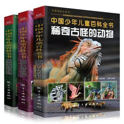 中国少年儿童百科全书3册稀奇古怪的动物+植物+地方3-6岁少儿童书