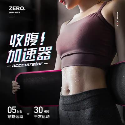 【店主推荐】升级健身多功能腰带暴汗加速器瘦功能加速艾享腰带收