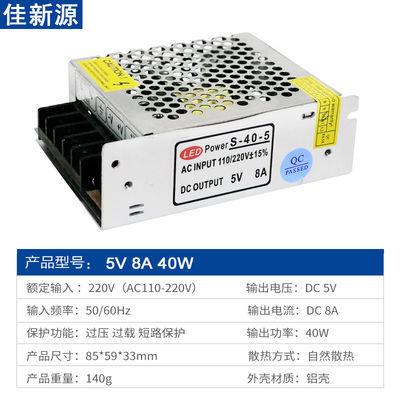 LED开关电源220V转5V室内安防监控户外防雨显示屏低压直流变压器