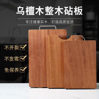 乌檀木进口防裂抗菌方形整木砧板家用实木切菜板厨房案板加厚刀板