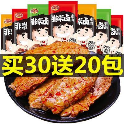 【热卖】手撕素肉素牛肉素牛排素食豆干湖南特产小吃豆制品麻辣条