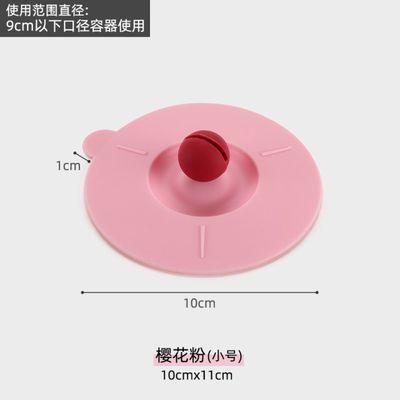 圆形硅胶杯盖通用陶瓷杯子盖子玻璃水杯茶杯配件防尘马克杯盖带勺