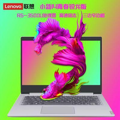 联想小新青春锐龙版R5-3500U办公设计笔记本电脑高性能轻薄游戏本