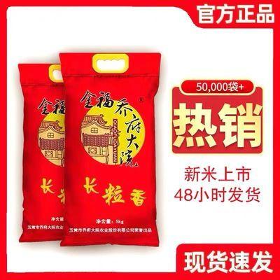 乔府大院五常大米长粒香大米东北大米10斤东北稻花香大米20斤新米