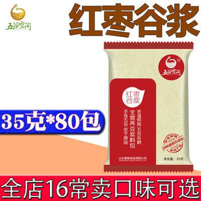 热卖现磨五谷豆浆原料包打豆浆的豆子五谷杂粮早餐豆浆料包熟35g