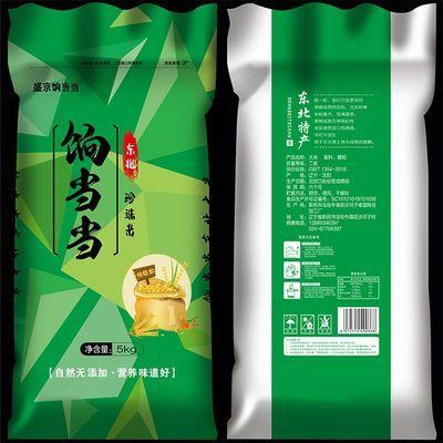 【热卖】东北大米10斤2019年新米珍珠米圆粒米小町米农家大米20斤