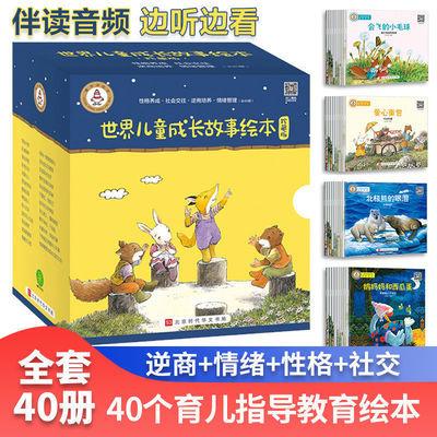 世界儿童成长故事绘本2-3-6岁幼儿情商习惯性格启蒙早教阅读书籍
