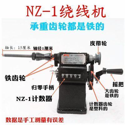 【绕线机】手摇电动绕线机手动缠绕NZ-5绕线机表盘绕变压器计数器