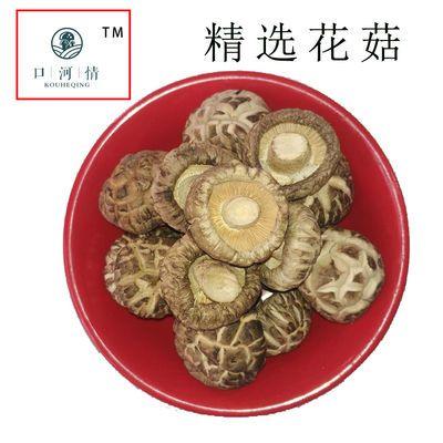 香菇干货特级干香菇500g新货野生蘑菇冬菇无根土特产山货袋装包邮