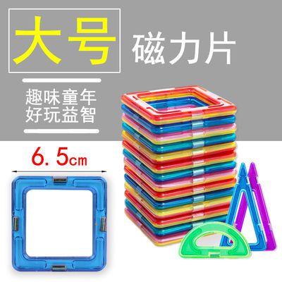 磁力片积木儿童吸铁石玩具磁性磁铁368周岁男女孩散片拼装益智