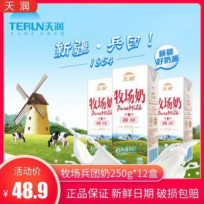 【现货包邮】TERUN天润纯牛奶新疆兵团牧场奶全脂灭菌乳250g*12盒