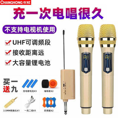 长虹高级麦克风带万能无线话筒家用KTV话筒专业唱歌蓝牙音响话筒