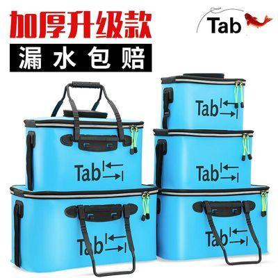 Tab活鱼桶鱼箱钓鱼桶鱼护桶eva折叠钓箱加厚水桶一体多功能装鱼桶