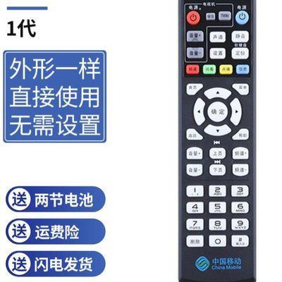 【中国移动机顶盒遥控器】移动万能全通用款 网络移动宽带电视魔