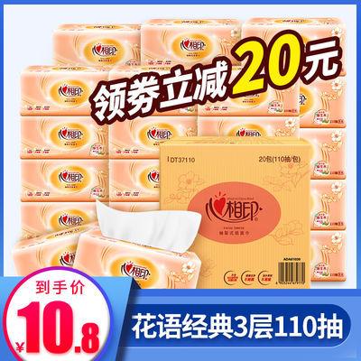 心心相印花语经典抽纸5包家用卫生纸面巾纸巾餐巾纸小包110抽