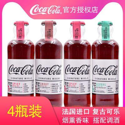 现货法国进口Signature Mixer法国调酒可口可乐饮料200mL*4瓶包邮