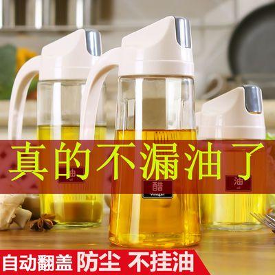 油瓶玻璃防漏自动开合日式油壶装酱油醋家用厨房油罐透明厨房用品