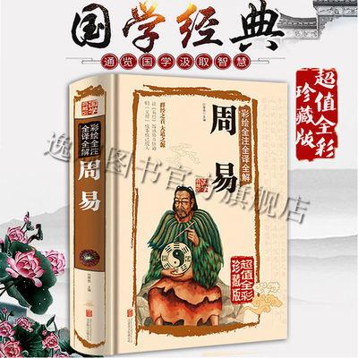 精装 周易全书 原文注释白话文 玄学风水八卦 中国哲学书籍