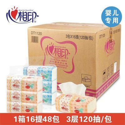 心相印婴儿抽纸DT1120宝宝纸巾48包120抽3层面巾餐巾卫生纸整箱