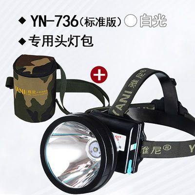 雅尼736头灯强光可充电超亮远射头戴式手电筒led夜钓户外矿灯防水