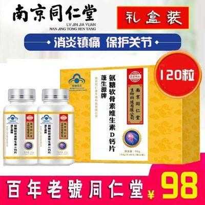 南京同仁堂氨糖软骨素维生素D钙片增加骨密度修复软骨保护关节2瓶
