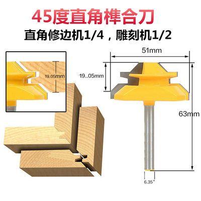45度榫合刀木工刀铣刀拼板刀木铣修边机45°线条刀 1/4柄直角刀