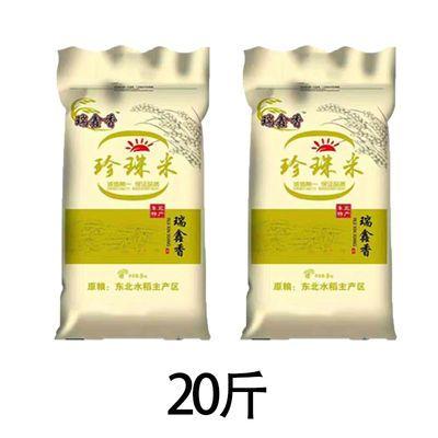 【热卖】19年新米正宗东北辽宁大米10斤/20斤小町香米圆粒大米现