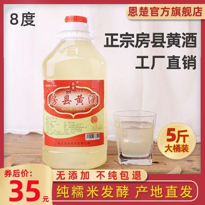 正宗湖北恩楚房县黄酒5斤农家自酿糯米酒醪糟甜酒客家月子米酒水