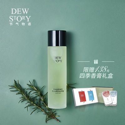 dewstory节气物语迷迭香衡肌调理精华水毛孔收敛控油爽肤平衡水油