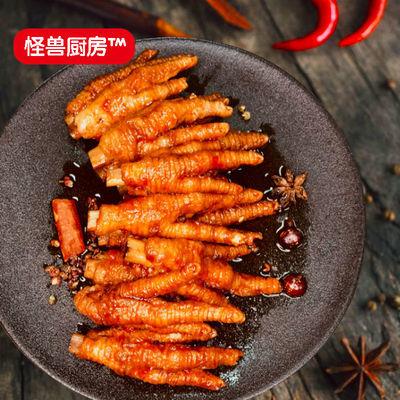 怪兽厨房网红零食休闲卤味鸡爪子虎皮凤爪真空袋装即食品肉类熟食