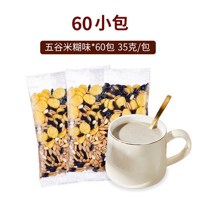 【热卖】五谷豆浆料包低温烘焙熟现磨五谷豆浆原料包杂粮组合打豆